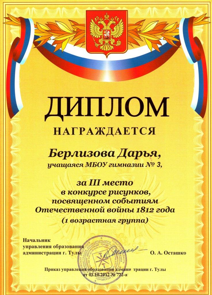 Образец награждения грамотой за конкурс